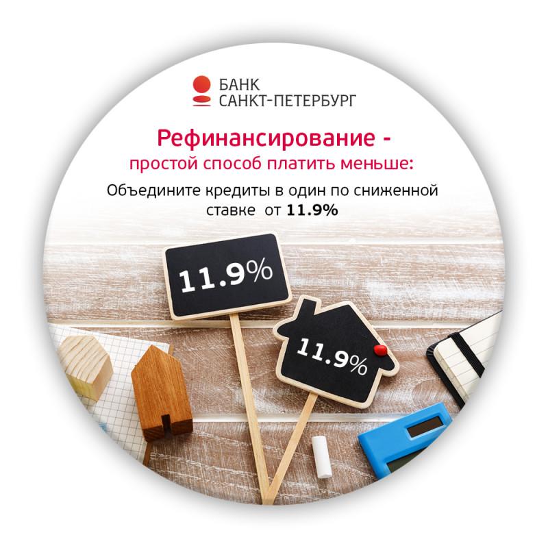 Рефинансирование кредитов санкт петербург