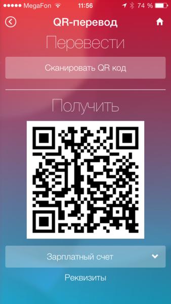 Приложение мобильный банк спб