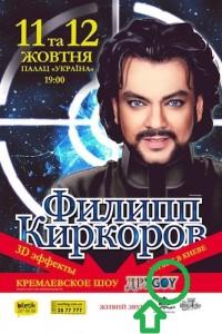 Filipp-Kirkorov_afisha_11-12.10.13