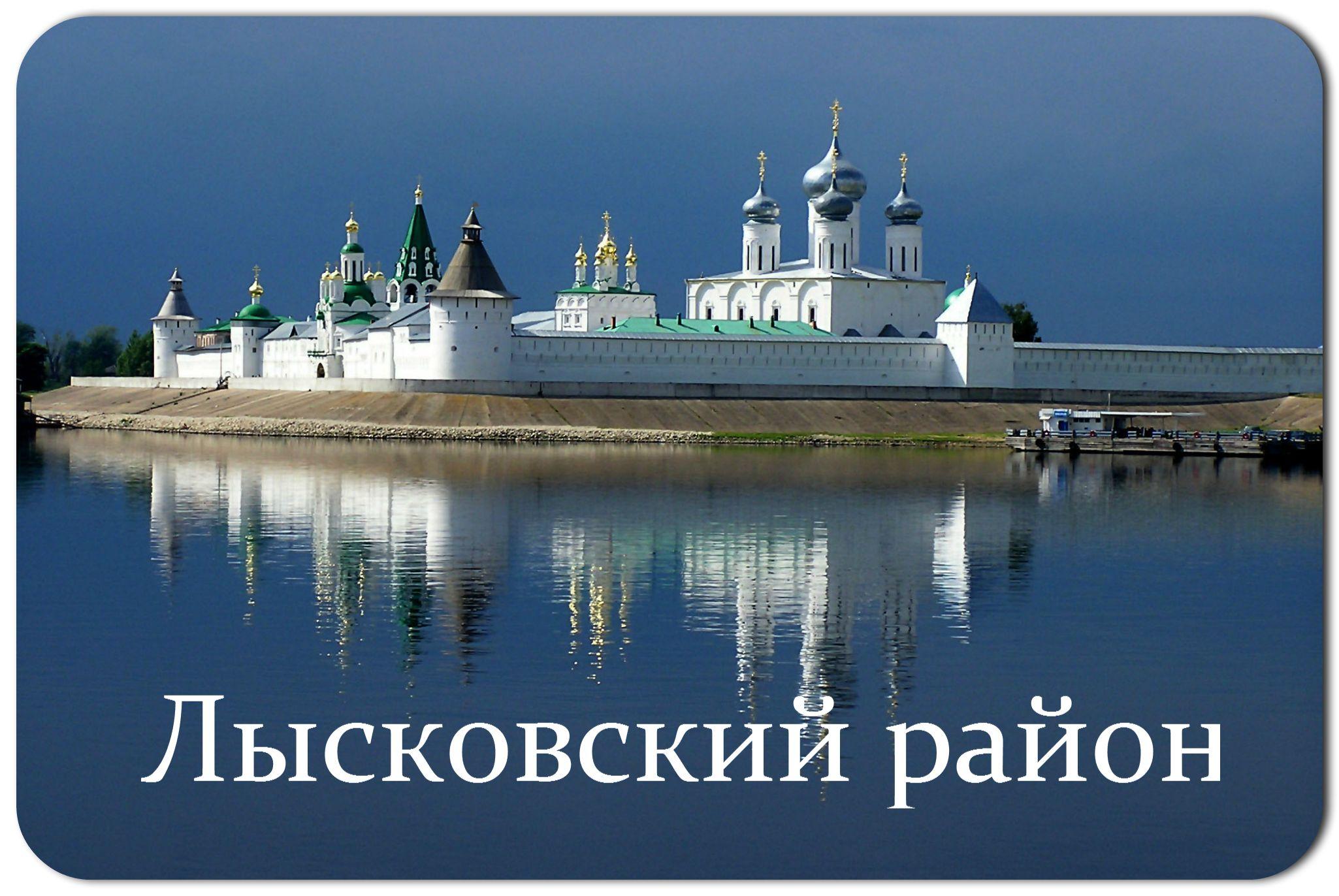 Лысковский район