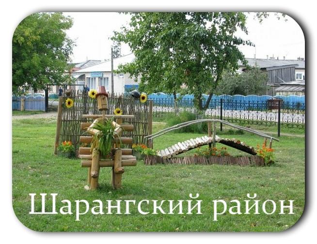 Шарангский район