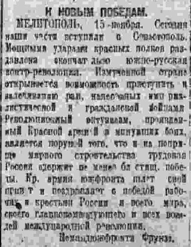 19201116 Pravda Wrangel