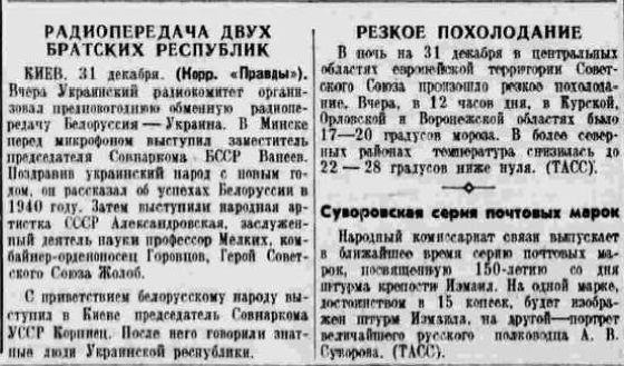 19410101 Pravda Stamps