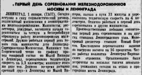 19410102 Pravda ML