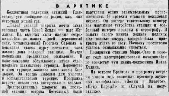 19410102 Pravda Polar