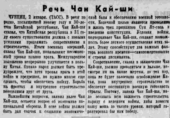 19410103 Pravda CKS