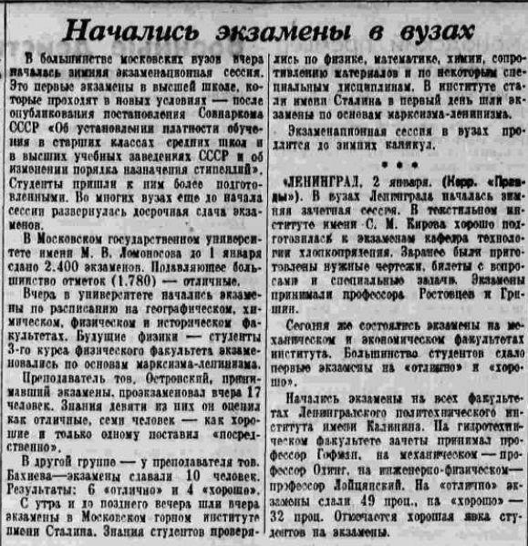 19410103 Pravda Exams