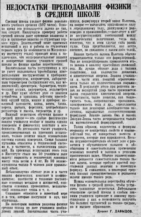 19410103 Pravda Physics