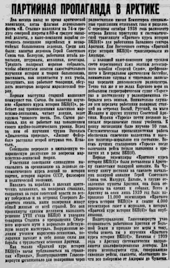 19410104 Pravda Arctic-1