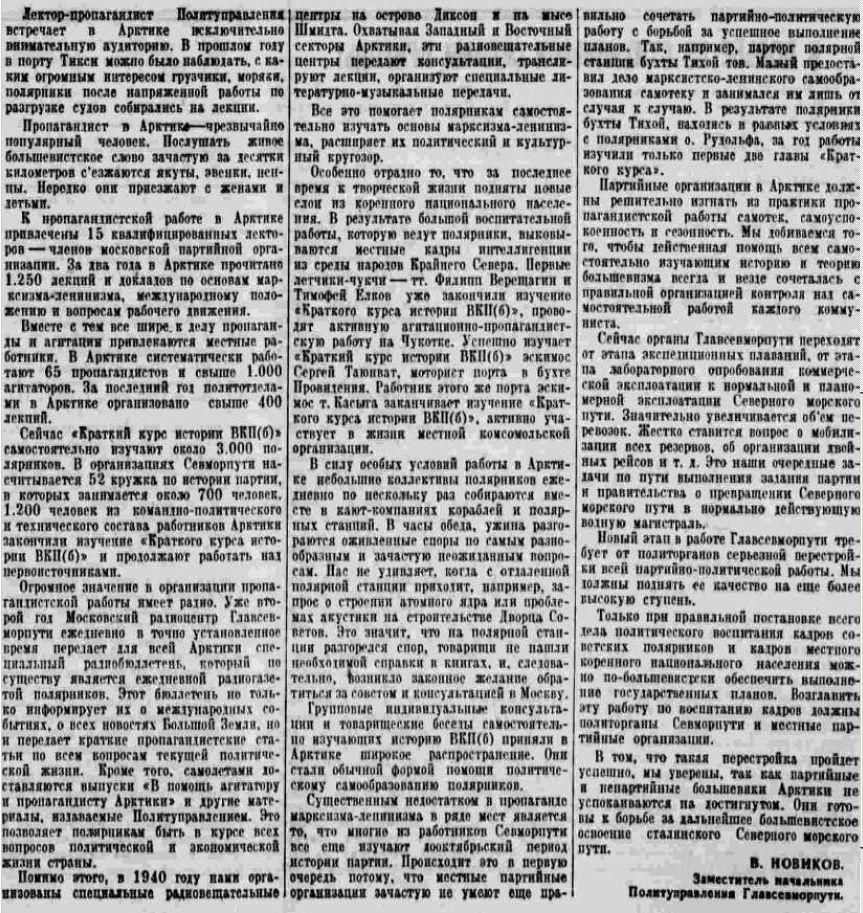 19410104 Pravda Arctic-2