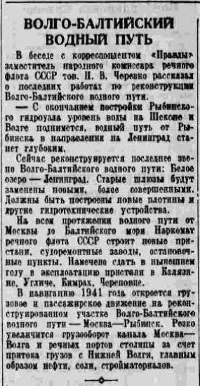 19410104 Pravda VBVP