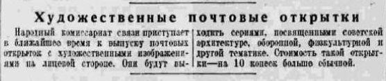 19410105 Pravda Open