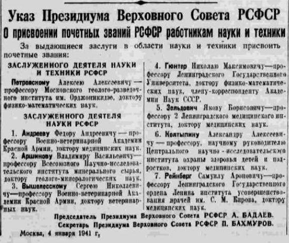 19410105 Pravda Zeldovich