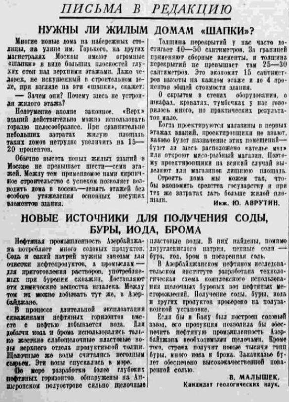 19410106 Pravda Buildings