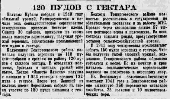 19410106 Pravda Corn