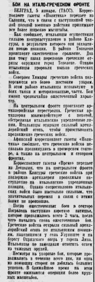 19410106 Pravda Greece