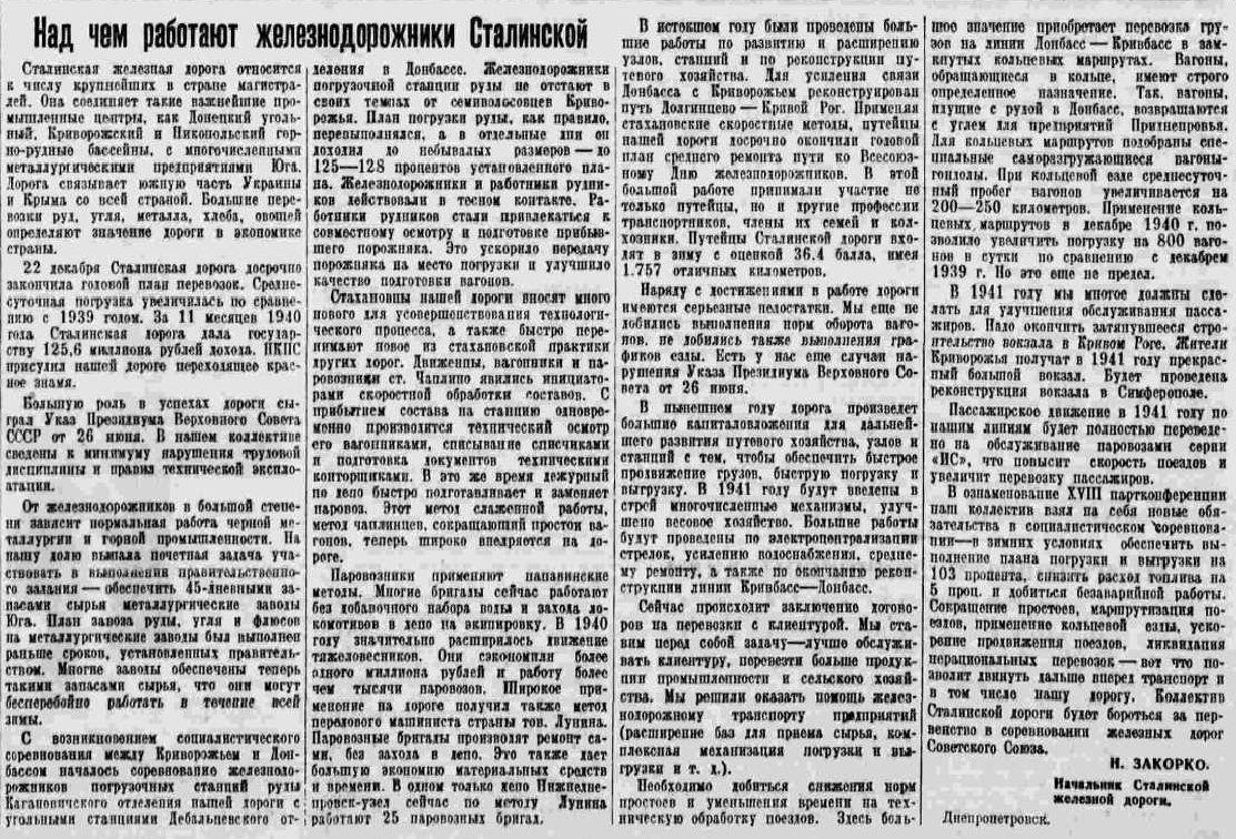 19410106 Pravda Rail