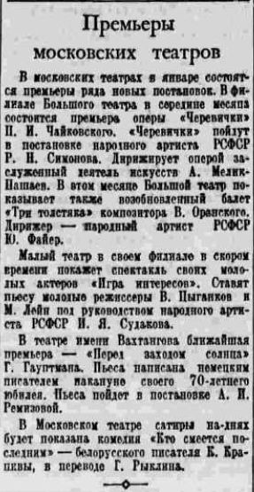 19410106 Pravda Theater
