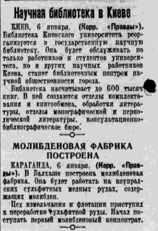 19410107 Pravda Balkhash