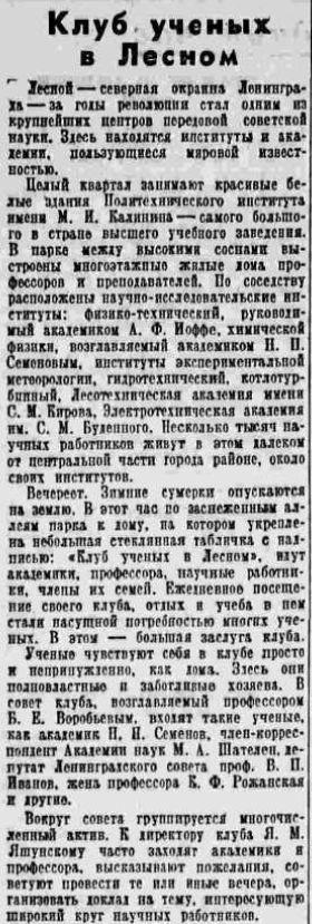 19410107 Pravda Lesnoye-1