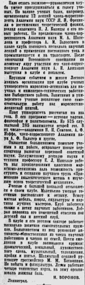19410107 Pravda Lesnoye-2