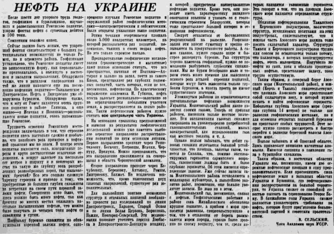 19410107 Pravda UkrNeft