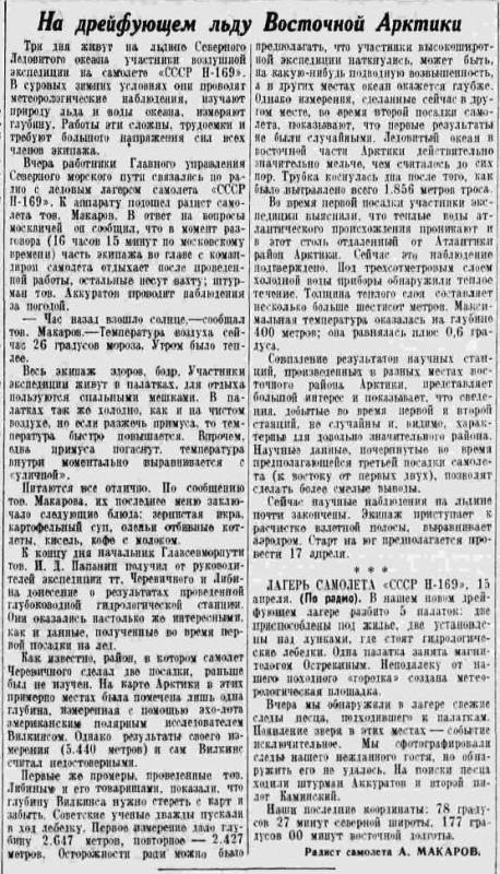 19410416 Pravda Arctic