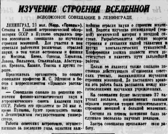 19410524 Pravda Astro