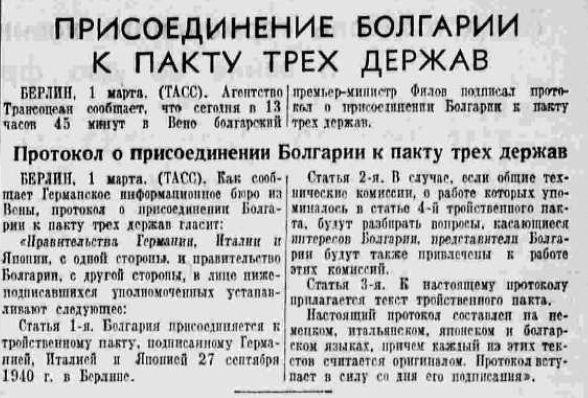 19410302 Pravda Bulgaria
