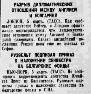 19410306 Pravda Bulgaria