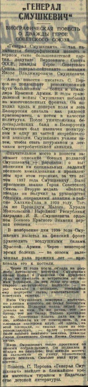 19410529 VM Smushkevich