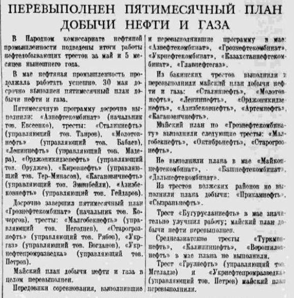 19410604 Pravda Naft