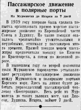 19410604 Pravda Sea