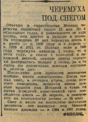 19410604 VM Snow