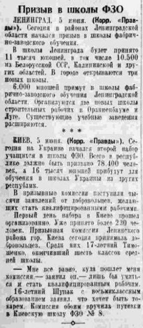 19410606 Pravda FZO