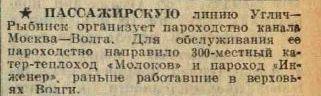 19410606 VM Rybinsk