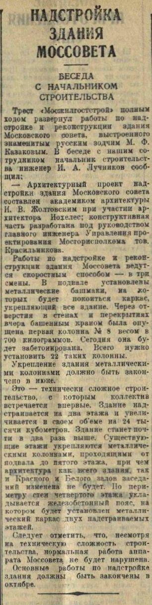 19410606 VM Mossovet
