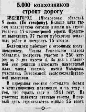 19410609 Pravda Zvenigorod