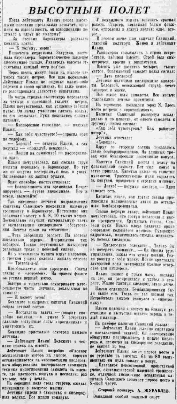 19410619 Pravda Avia