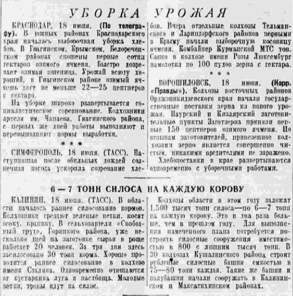 19410619 Pravda Harvest