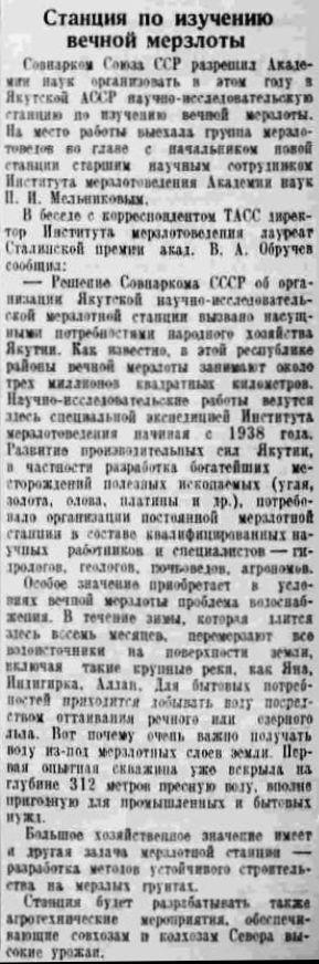 19410619 Pravda Permafrost