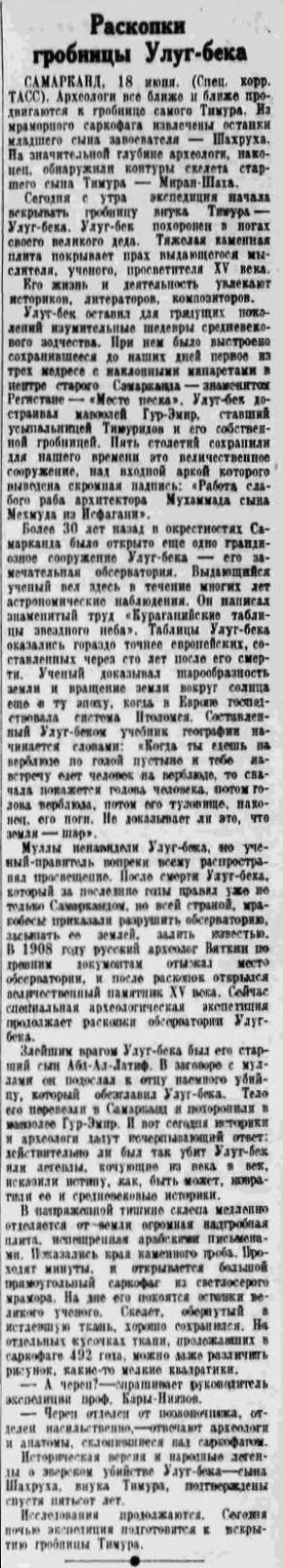 19410619 Pravda Ulugbek