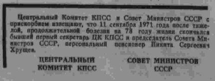 19710913 Pravda Khrushchev