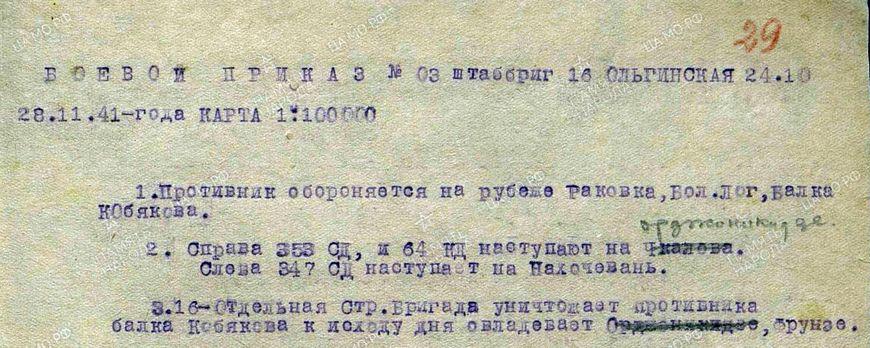 16sbr-19411128-00000009s