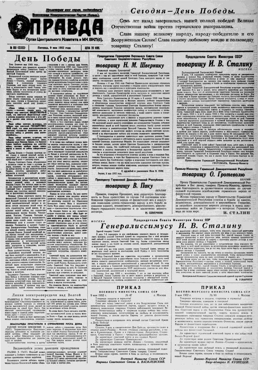 19520509