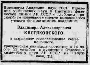 19501021 Pravda Кистяковский