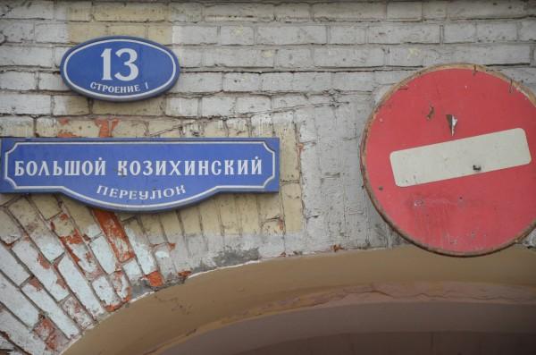 козиха 030