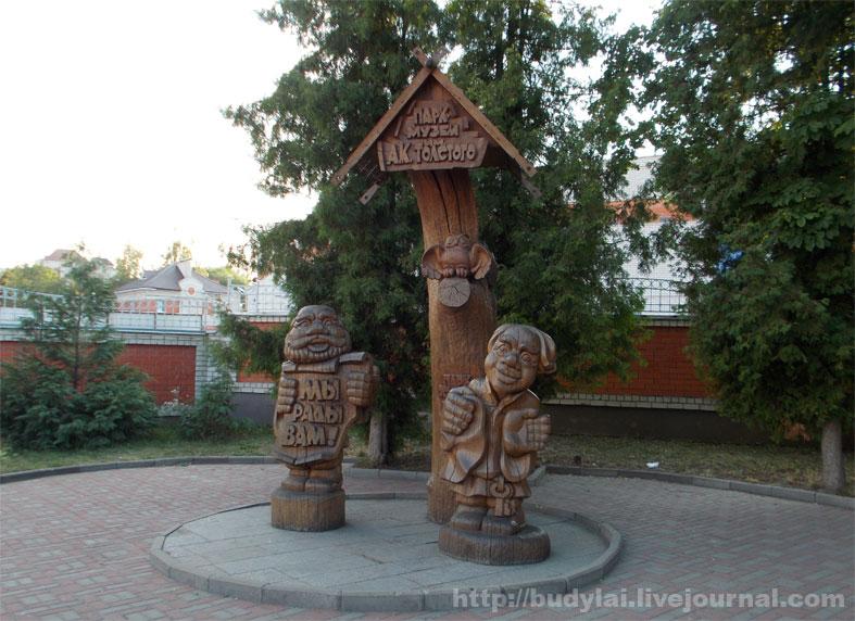 парк-АКТолстого