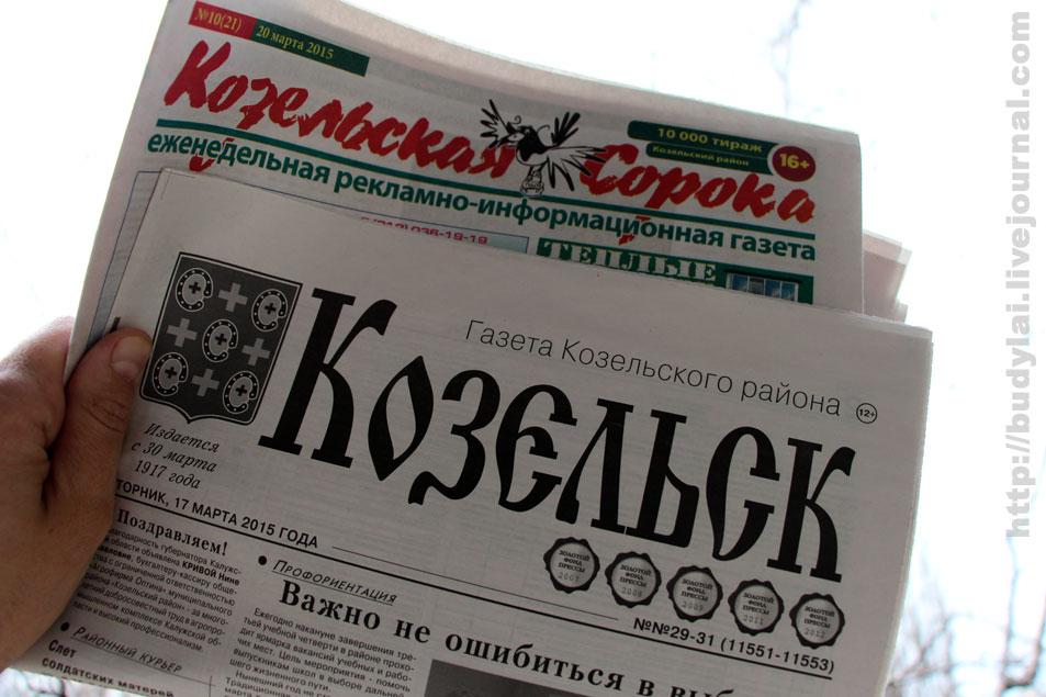 козельская-пресса