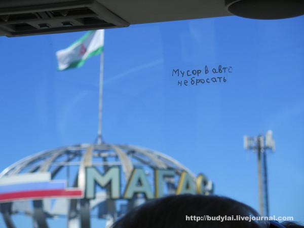 магас флаг